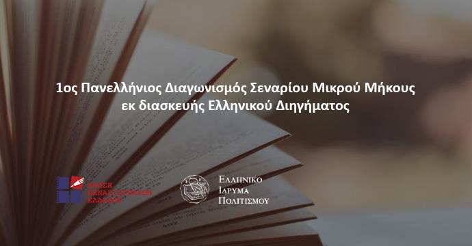 1ος πανελλήνιος διαγωνισμός σεναρίου μικρού μήκους εκ διασκευής ελληνικού διηγήματος