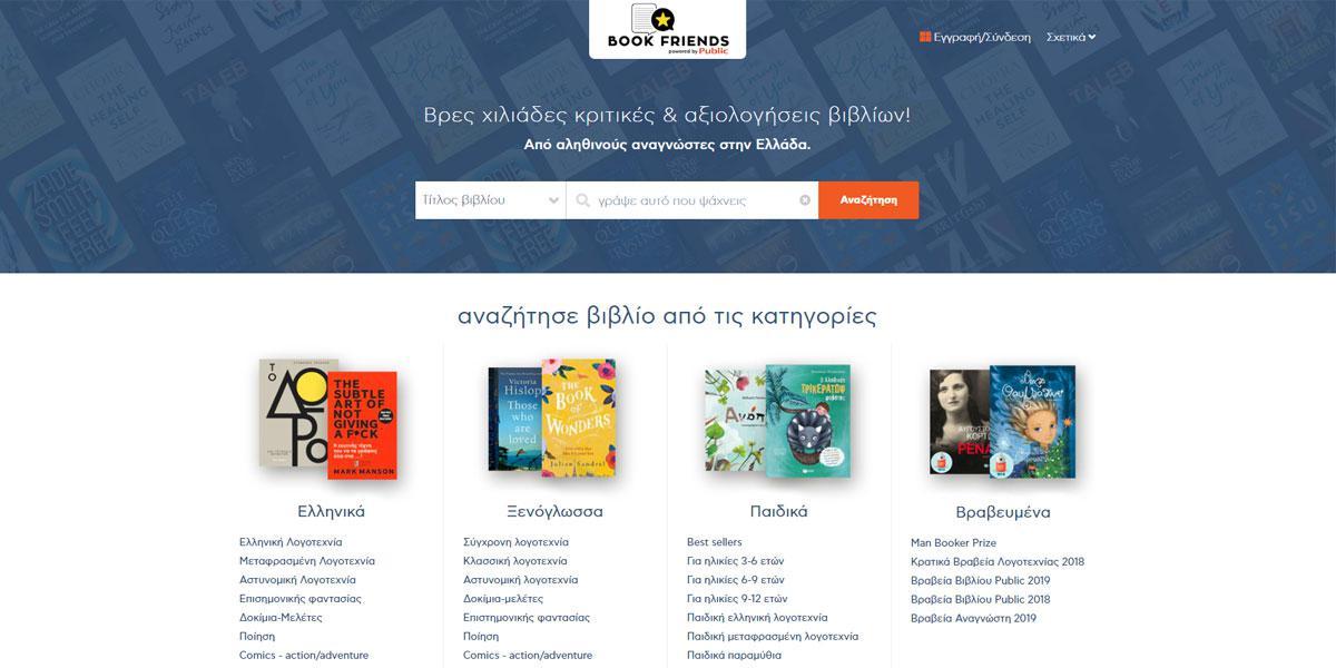 «Το bookfriends.gr ήρθε για ν' αγκαλιάσει τις απόψεις όλων των αναγνωστών» της Ράνιας Μπουμπουρή