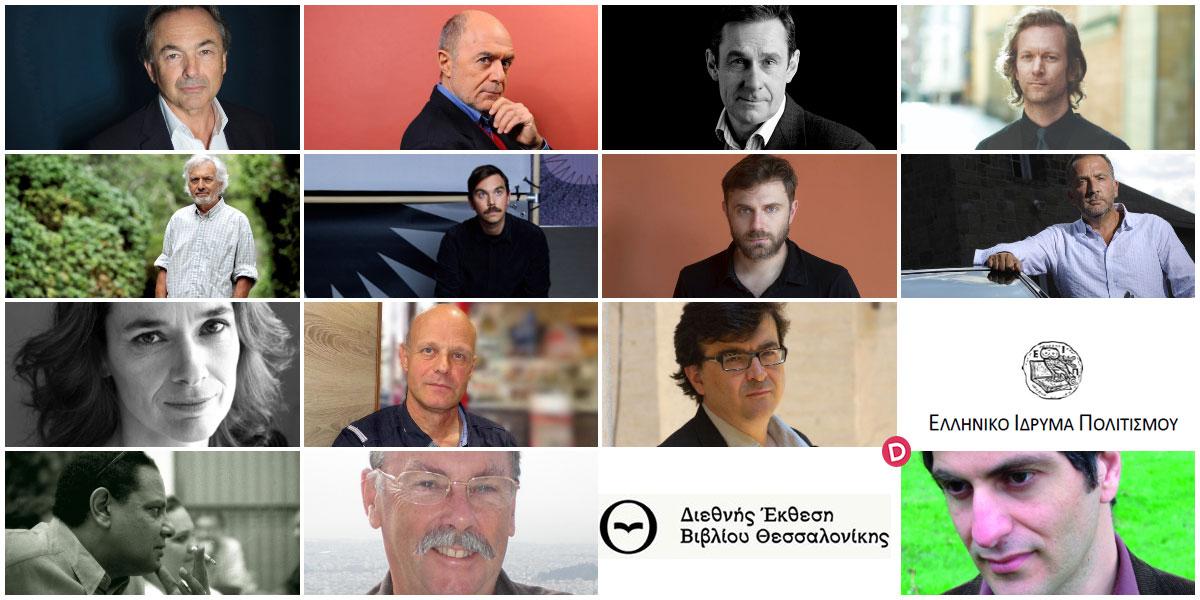 Η Πρόεδρος της Δημοκρατίας κηρύσσει την έναρξη της διαδικτυακής 17ης Διεθνούς Έκθεσης Βιβλίου Θεσσαλονίκης