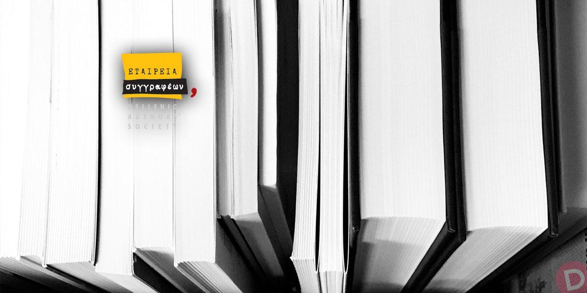 Η Εταιρεία Συγγραφέων εκφράζει τη λύπη της για τις επιθέσεις που δέχεται