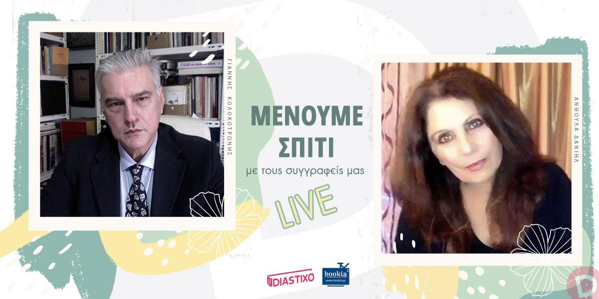 Η Ανθούλα Δανιήλ καλεσμένη του Diastixo.gr στην εκπομπή «Μένουμε Σπίτι με τους συγγραφείς μας… LIVE!»
