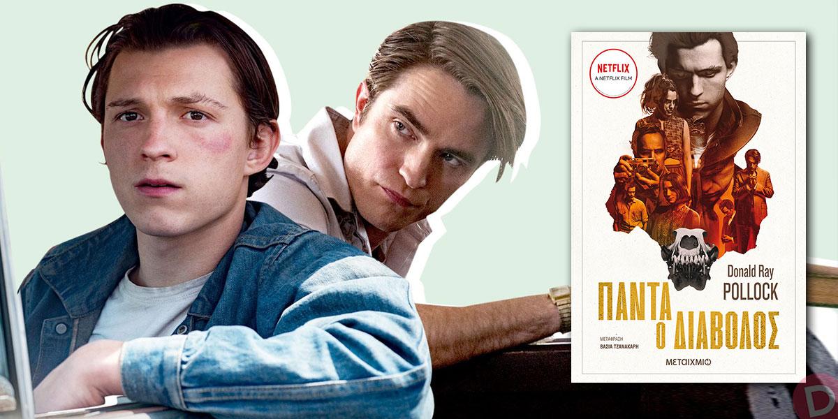 Το μυθιστόρημα «Πάντα ο διάβολος» του Ντ. Ρ. Πόλοκ στο Netflix