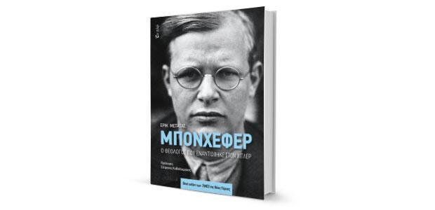 «Μπονχέφερ: Ο θεολόγος που εναντιώθηκε στον Χίτλερ» του Έρικ Μεταξά