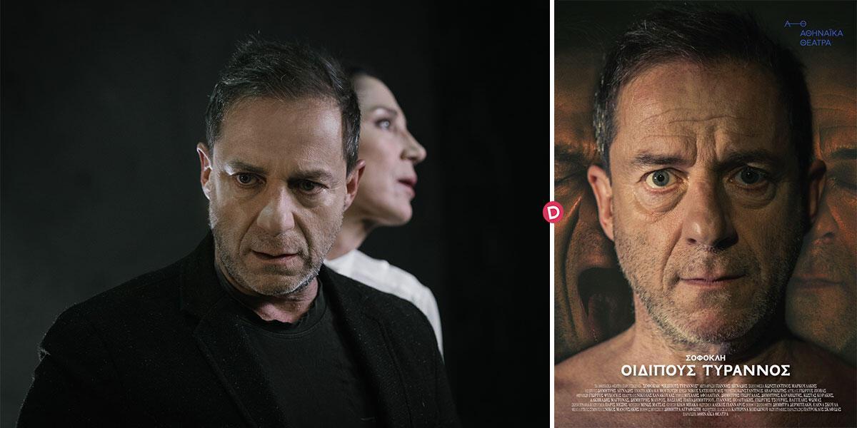 «Οιδίπους Τύραννος» του Σοφοκλή σε σκηνοθεσία Κωνσταντίνου Μαρκουλάκη