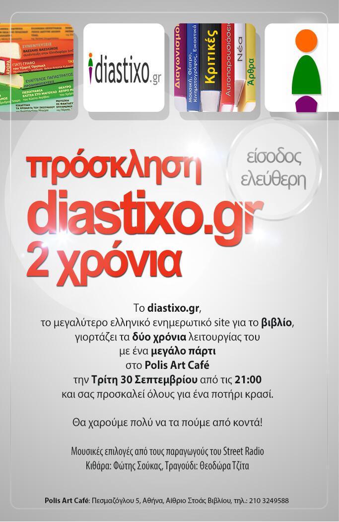 Πρόσκληση diastixo.gr