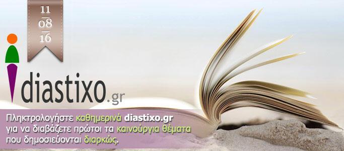 diastixo.gr | βιβλίο & τέχνες