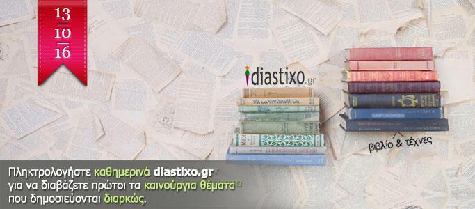 """""""diastixo.gr</p"""