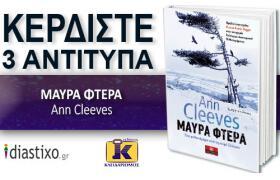 ΔΙΑΓΩΝΙΣΜΟΣ - ΜΑΥΡΑ ΦΤΕΡΑ