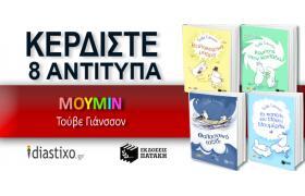 ΔΙΑΓΩΝΙΣΜΟΣ - ΜΟΥΜΙΝ