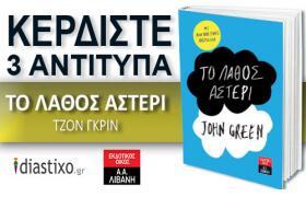 ΔΙΑΓΩΝΙΣΜΟΣ - ΤΟ ΛΑΘΟΣ ΑΣΤΕΡΙ